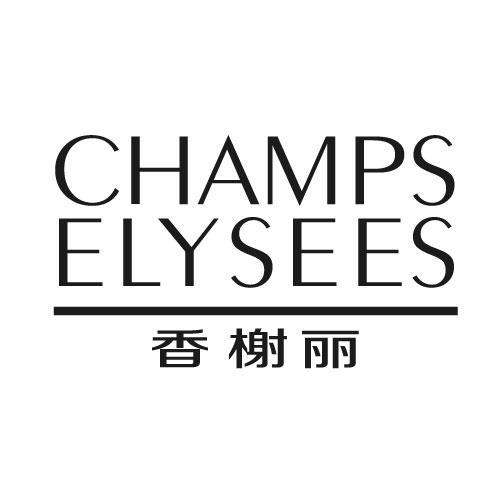CHAMPS ELYSEES 香榭丽
